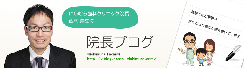 にしむら歯科クリニック院長 西村崇史のブログ